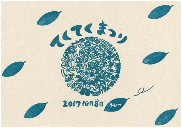 てくてくまつり17ロゴ(青)